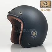 【M2R BB-300 消光黑 超質感 Bulldog 安全帽 復古帽】可搭風鏡、可自取、小帽款
