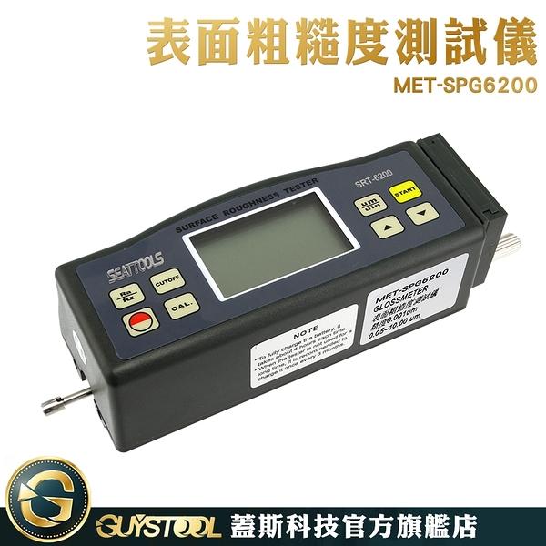 表面粗糙度測試儀(保固1年) SPG6200 蓋斯科技 光潔度儀 工件粗糙度 加工零件 機電一體 電感式測量