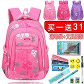 書包 小學生書包女生4-6年級女孩可愛雙肩公主兒童書包1-3年級6-12周歲