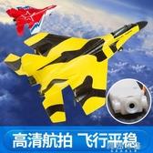 無人機 遙控飛機無人戰斗機航模固定翼兒童滑翔機超大玩具模型機耐摔 雙12