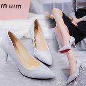高跟鞋單鞋女鞋子中跟細跟銀色工作鞋黑色尖頭鞋 全館免運