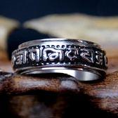 戒指 六字真言男士戒指個性指環可轉動單身復古尾戒鈦鋼潮流飾品【韓國時尚週】