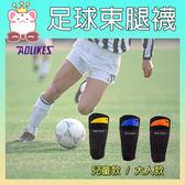 AOLIKES 插片口袋式足球束腿襪(單入)HT-7968 成人兒童透氣護腿板襪套 (購潮8)