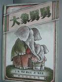 【書寶二手書T1/少年童書_LNO】大象舅舅_阿諾羅北兒