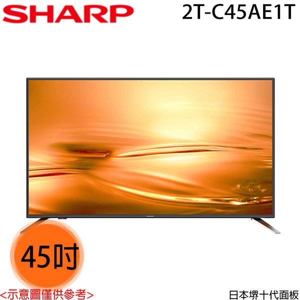 【SHARP夏普】45吋 液晶智能連網液晶電視 2T-C45AE1T 免運費