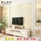 壁紙鹿皮絨無紡布墻紙軟包客廳臥室3d立體電視背景墻  創想數位igo
