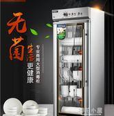 超大容量326L消毒櫃FEST 商用立式不銹鋼碗櫃單門450大容量廚房餐具消毒碗櫃QM『櫻花小屋』