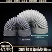 新風系統加厚PVC鋁箔復合換氣伸縮軟管排氣扇管道風機通風管 圖拉斯3C百貨
