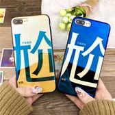 個性創意iPhonex手機殼蘋果7/8plus保護套藍光6s軟硅膠情侶男女款