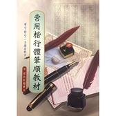 常用楷行體筆順教材(6)硬筆字字帖