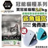 【買就贈鯊魚貓窩一個】*WANG*冠能PROPLAN《成貓-結紮泌尿保健配方》2.5kg