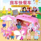 兒童小豬佩琪過家家冰淇淋野餐車小朱佩奇佩琦女孩家庭套裝玩具
