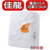 (全省原廠安裝) 佳龍【NC99-LB】即熱式瞬熱式電熱水器四段水溫自由調控熱水器內附漏電斷路器系