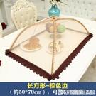 長方形塑料餐桌傘折疊圓形遮菜罩廚房大號飯桌蓋剩飯菜食物網罩子 印象家品旗艦店