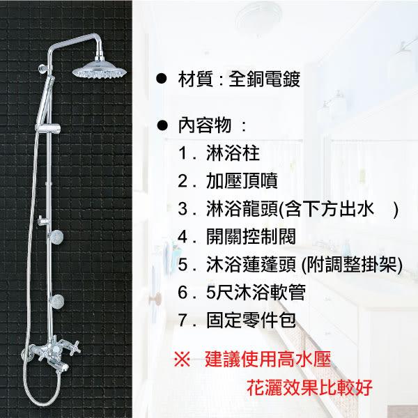 花灑系列 SH-8250 大花灑沐浴龍頭 花灑蓮蓬頭 日本芯 台製《HY生活館》水電材料專賣店