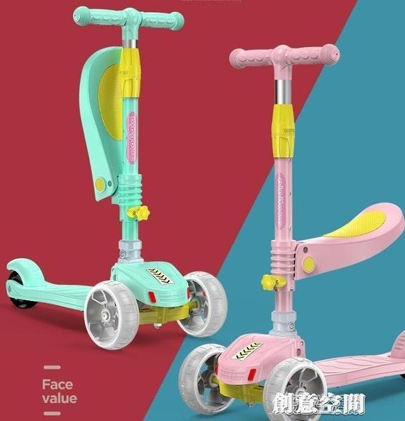兒童  兒童 車1-3-6-12歲小孩寶寶單腳滑滑溜溜踏板劃板車三合一可坐NMS