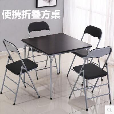 便攜折疊桌椅方桌餐桌棋牌桌麻將桌多功能桌