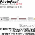 PhotoFast Memories Cable GEN3 32GB USB3.0 銀 銀色 第三代線型隨身碟 (0利率 免運 公司貨) 32G 可充電 IPHONE IPAD
