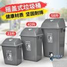 戶外垃圾桶 搖蓋帶蓋翻蓋垃圾桶大號戶外家...