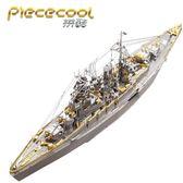 3D立體金屬拼圖長髮號戰列艦航母成人手工拼裝益智玩具禮物