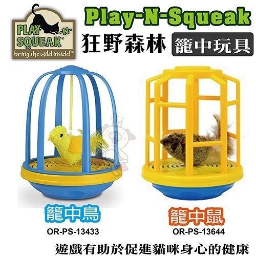 *King Wang*PLAY-N-SQUEAK 狂野森林貓草音效玩具系列【籠中鳥 籠中鼠】二款貓咪玩具