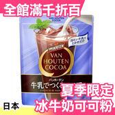 日本製 VAN HOUTEN 冰牛奶可可粉 200g 片岡物産 夏季限定 熱銷第一【小福部屋】