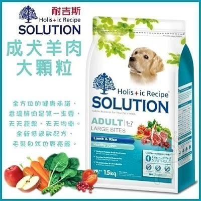 【買15kg送3kg】*King Wang*耐吉斯SOLUTION-成犬/羊肉+田園蔬果(大顆粒)飼料-15kg