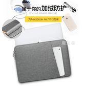 筆電包 蘋果筆記本電腦包13.3內膽包12保護套ipad pro15.6air14寸小米12.5英寸防水男女 鹿角巷