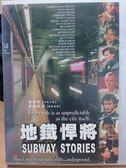 影音專賣店-J16-079-正版DVD*電影【地鐵悍將】安海契*邦妮杭特*莉莉泰勒