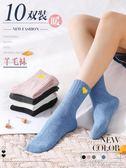 襪子韓版長女中筒襪學院風秋冬款加絨加厚保暖羊毛線純棉秋冬季男 愛麗絲