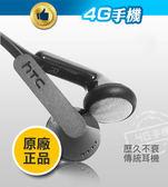 HTC 原裝原廠 白色 耳機 One X M8t M9 D816 826w 802d 820 耳機 扁線 防纏【4G手機】