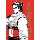 火鳳燎原 珍藏版(首刷附錄版) 18