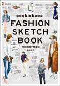 時尚穿搭手繪筆記oookickooo FASHION SKETCH BOOK:120款造型,從單品挑選到季節配...