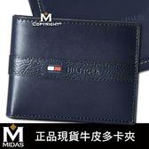 【Tommy】Tommy Hilfiger 牛皮夾 多卡夾 中標設計 獨立卡夾 品牌盒裝/藍色