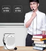 擴音器 S628擴音器教師專用小蜜蜂麥克風無線上課便攜式話筒播放喊話器戶 京都3c