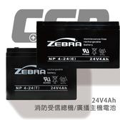 【CSP】NP4-24(E.T)鉛酸電池24V4AH/避難方向燈/緊急出口門燈/無人搬運機/吸塵器/電動工具/收錄音機