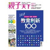 親子天下特刊:教育創新100