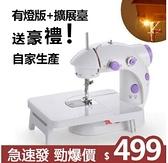 電動縫紉機 迷你縫紉機 小型帶燈多功能迷妳電動腳踏台式裁縫機igo