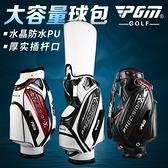 PGM 高爾夫球包男 防水PU標準包大容量球袋球桿包 輕便golf包