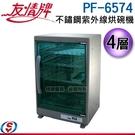 【信源電器】4層【友情牌 不鏽鋼紫外線烘碗機】PF-6574