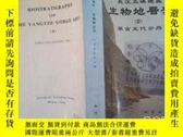 二手書博民逛書店罕見長江三峽地區生物地層學.2.早古生代分冊+28260 地質礦