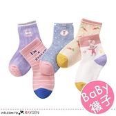 兒童紅蘿蔔兔子透氣短襪 中筒襪 5雙/組