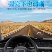 抬頭顯示器高清投影車載速度抬頭顯示