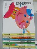 【書寶二手書T9/少年童書_OCN】數學圖書_10本合售_新數學寶盒_原價2710