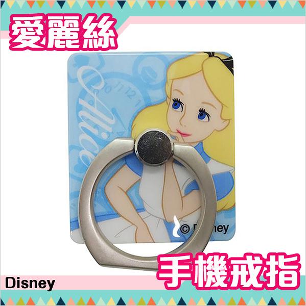 【五折】迪士尼公主 手機戒指 IRing 龐克環 愛麗絲 Alice 日本正版 該該貝比日本精品