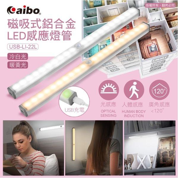新竹【超人3C】USB充電磁吸式29.7cm長條LED感應燈管(LI-22L) 智能家居照明 自動亮燈 人體感應+光感應