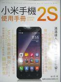 【書寶二手書T9/電腦_QDH】小米手機 2S 使用手冊_迪小恩