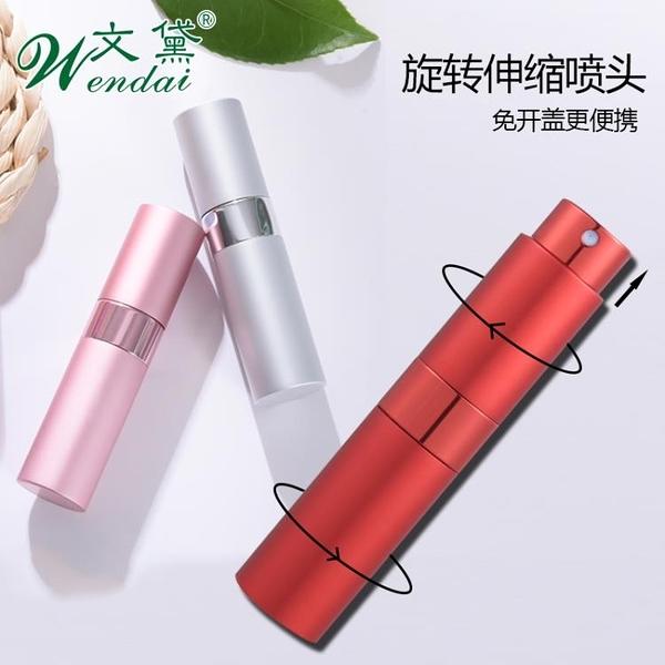 香水分裝瓶噴霧瓶便攜分裝高檔小噴壺噴瓶器旅行旋轉按壓式空瓶 青木鋪子