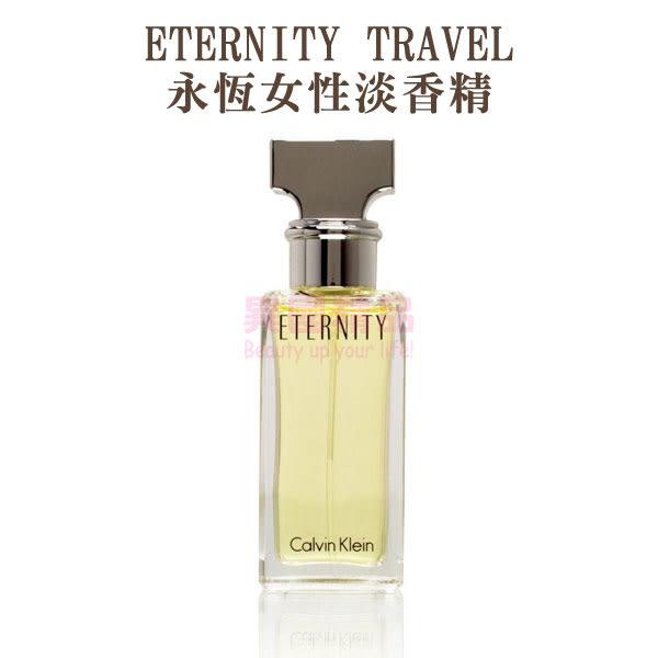 CK ETERNITY TRAVEL 永恆女性淡香精 15ML MINI 小香 SPR (無外盒)【特價】★beauty pie★