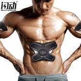 練腹肌貼運動健身器材家用懶人收腹機器鍛煉肌肉訓練器男士 英雄聯盟